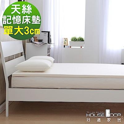 HouseDoor 天絲舒柔布套 平面型3公分厚 竹炭記憶床墊 單大3.5尺