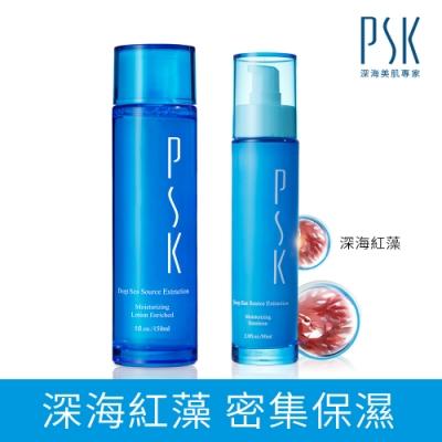 PSK深海美肌專家 密集保濕組(深海源萃保濕柔膚水+保濕乳液)