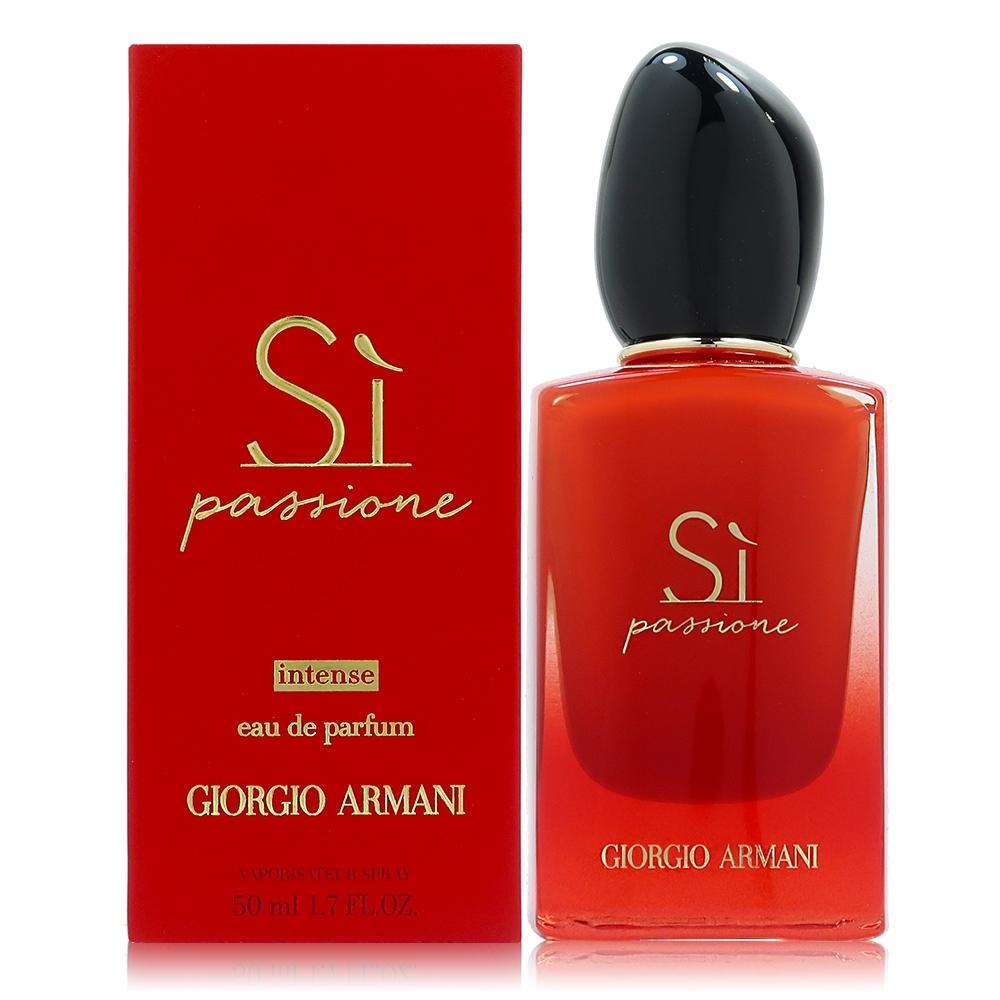 Giorgio Armani Si Passione Intense 自信印記 淡香精 50ml