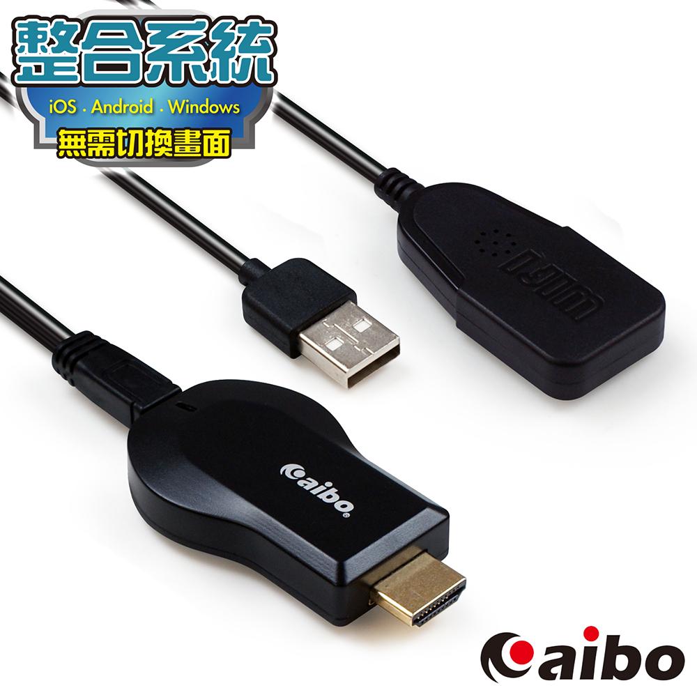 aibo 整合系統升級版 無線WIFI HDMI 影音傳輸器(iOS/安卓/Windows