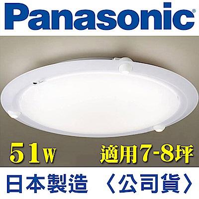 國際牌 第二代遙控頂燈  HH-LAZ505609 (三點投射效果) 51W
