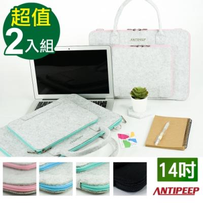 ANTIPEEP 極簡時尚厚版毛氈手提 肩背電腦包/平板包-14吋(2入)