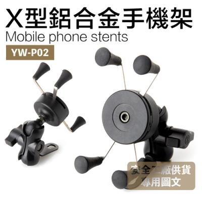 鋁合金手機架 YW-P02 後視鏡款 X爪型 多角度調整