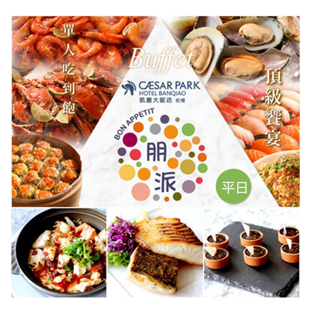 (板橋)凱撒大飯店 朋派餐廳 平日自助午/晚餐券1張 @ Y!購物