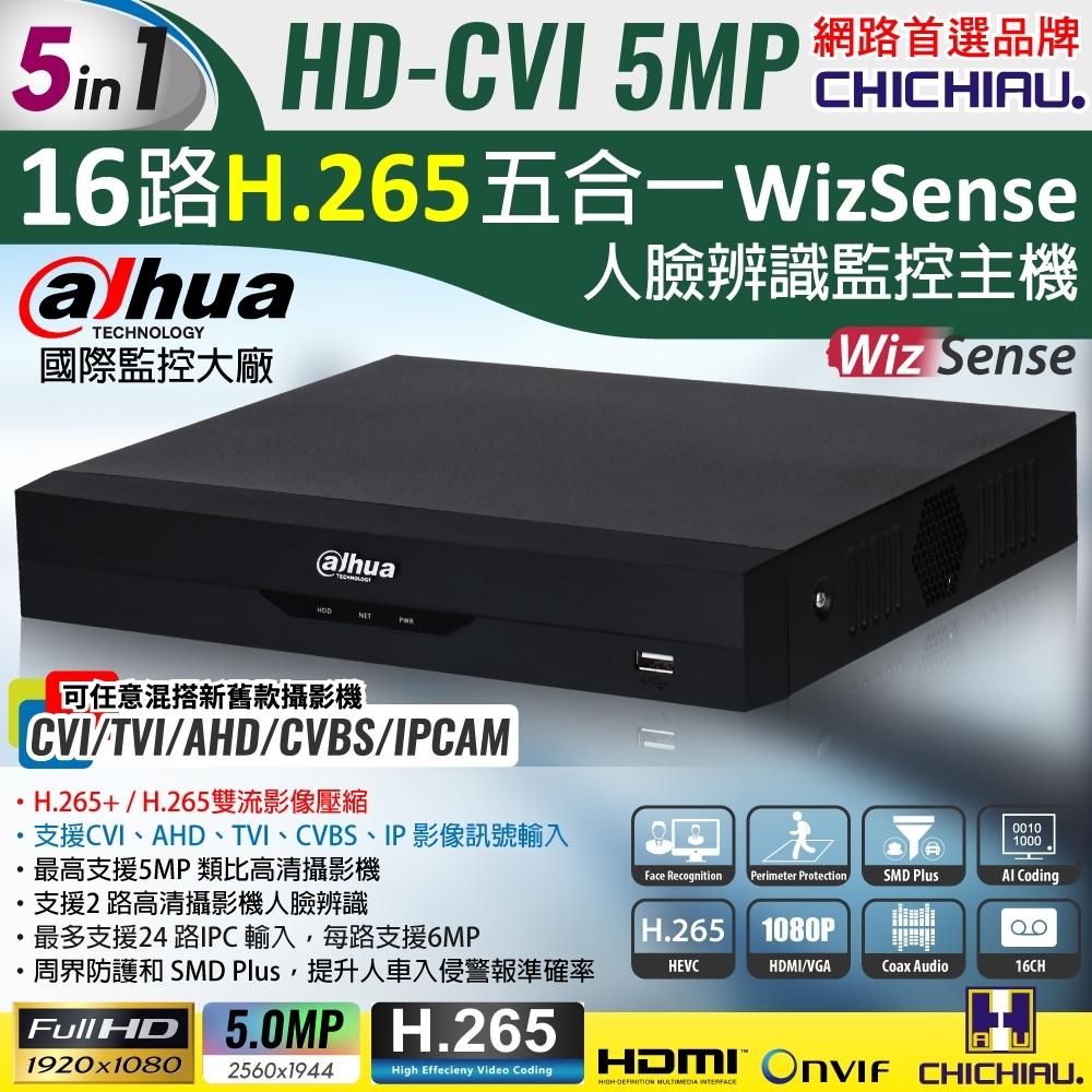 【CHICHIAU】Dahua大華 H.265 5MP 16路CVI 1080P五合一數位高清遠端監控錄影主機 (DH-XVR5116HS-I2)
