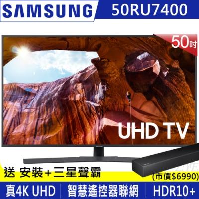 SAMSUNG三星 50吋 4K UHD連網液晶電視+送三星聲霸組 UA50RU7400WXZW