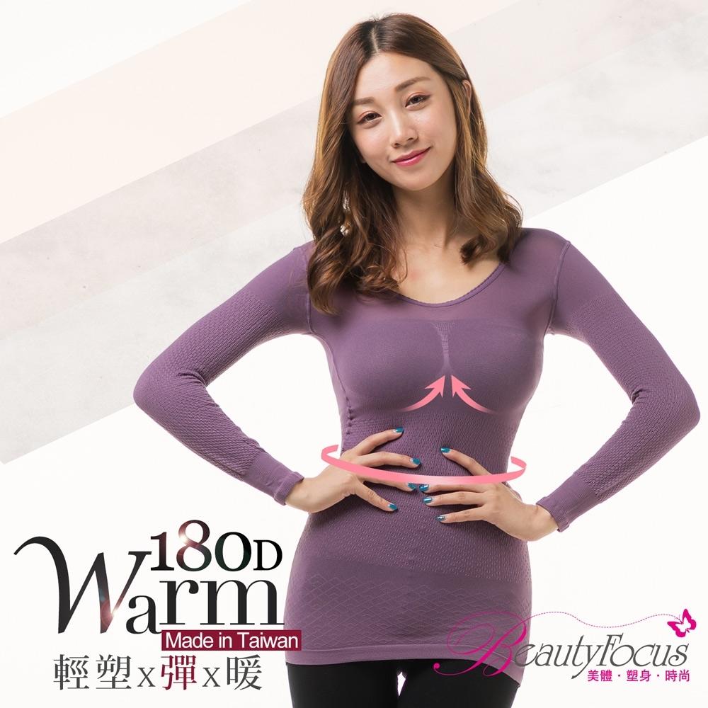 BeautyFocus 180D輕機能修飾保暖衣(紫色)