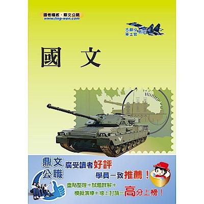 軍事學科招考「百戰不殆」【國文】(8版)