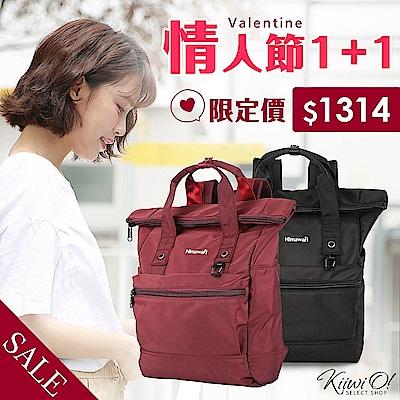 Kiiwi O! 一起去旅行 後背包1+1只要$1314