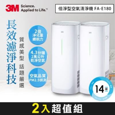 3M 6-14坪 淨呼吸倍淨型空氣清淨機 FA-E180 2入超值組