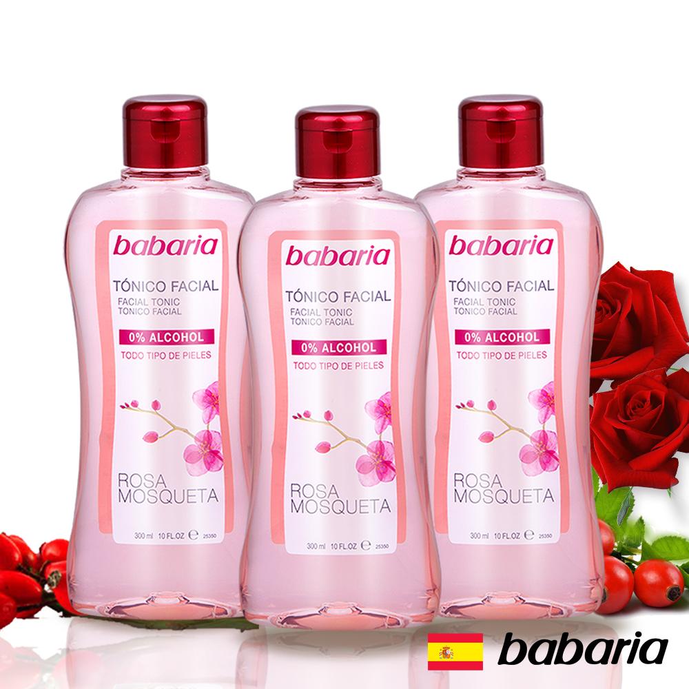 西班牙babaria玫瑰果嫩白舒緩化妝水300ml三入