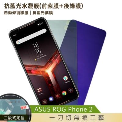 QinD ASUS ROG Phone 2 抗藍光水凝膜(前紫膜+後綠膜)