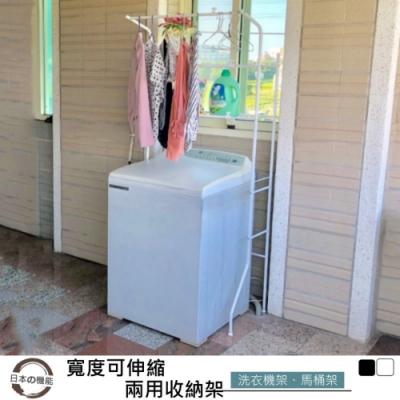 尊爵家Monarch 日系豪華加高型雙層伸縮吊掛洗衣機架 台灣製 馬桶架 衛浴層架 廁所 置物架 衛浴收納 收納架 層架