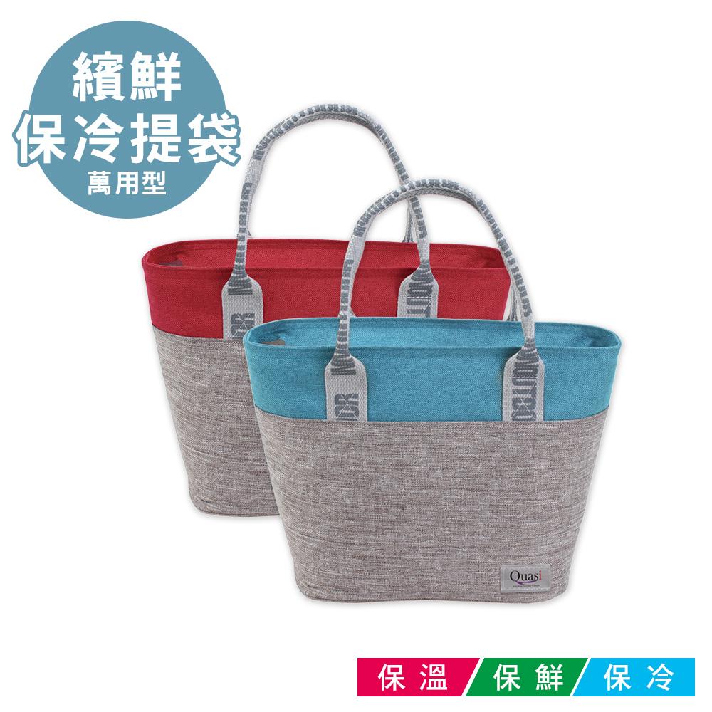 [Quasi]繽鮮萬用保冷提袋