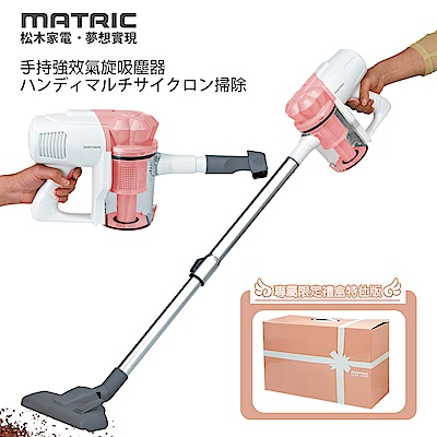 MATRIC松木家電手持強效氣旋吸塵器(MG-VC0517)