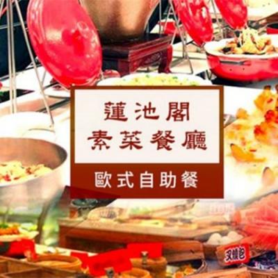蓮池閣歐式自助素菜餐廳-午晚餐券