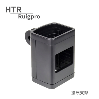 HTR Ruigpro 擴展支架 For OSMO Pocket