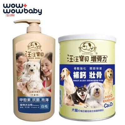 汪汪寶貝 甲殼素洗毛精-白毛款1000ml+寵物關節保養-增骨力350g(犬貓適用)