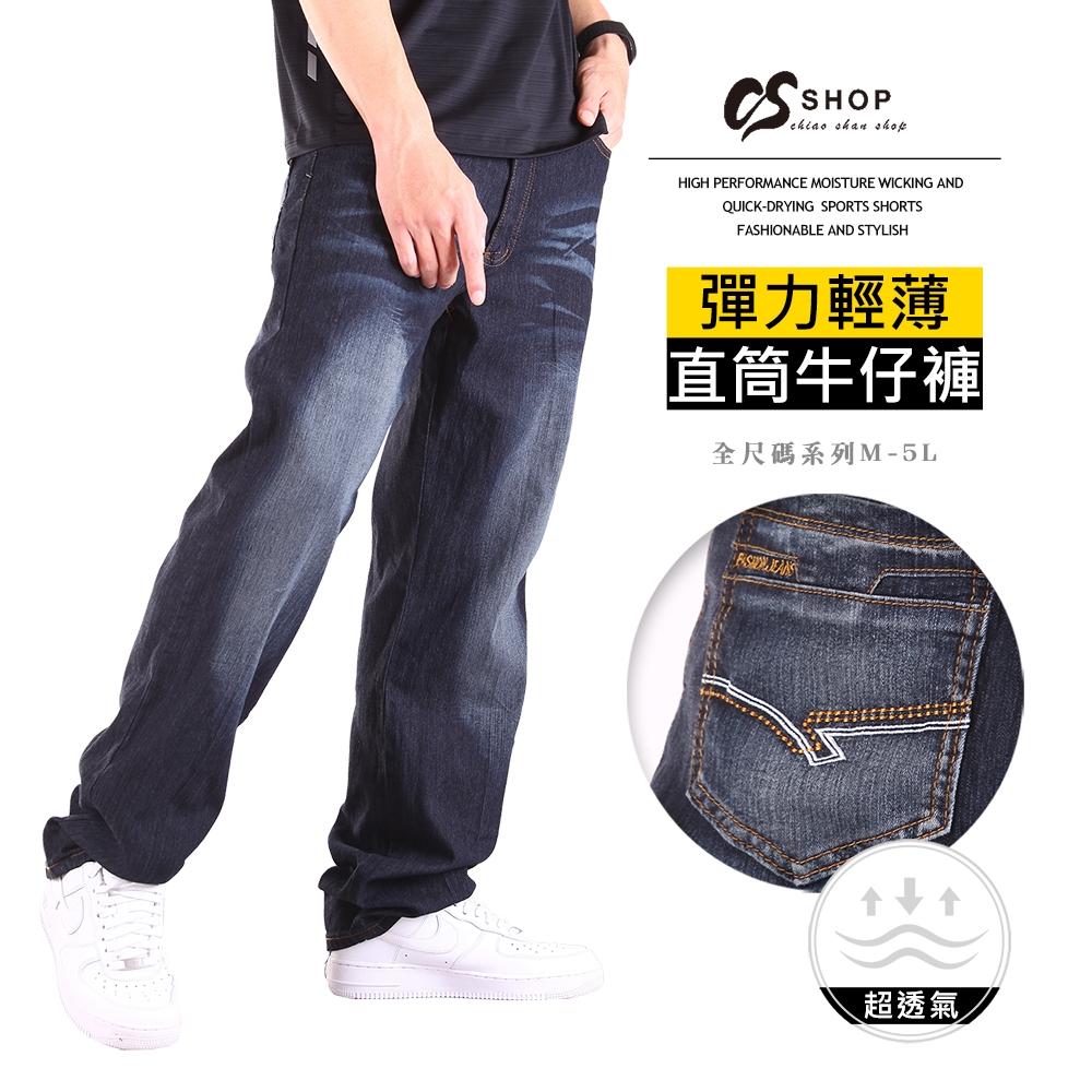 CS衣舖 個性質感刷色丹寧牛仔長褲 (丹寧)