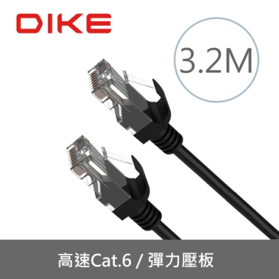 DIKE DLP603 Cat.6超高速零延遲網路線-3.2M