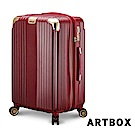 【ARTBOX】冰晶幻夢 20吋防爆拉鍊海關鎖拉絲紋可加大行李箱(鋼鐵紅)