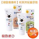 韓國寶貝熊-純天然兒童牙膏 -3入