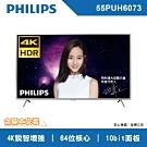 PHILIPS飛利浦  55吋 4K HDR 聯網 液晶顯示器+視訊盒55PUH6073
