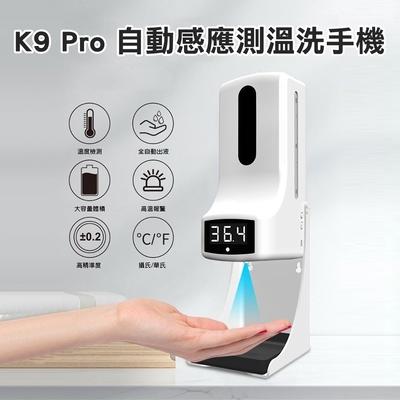 【CY 呈云】K9 Pro自動酒精消毒噴霧機 自動量測體溫消毒儀 洗手機