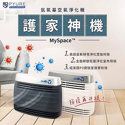 [時時樂限定]PYURE OHAir MYSPACE氫氧機空氣淨化機(兩色可選)