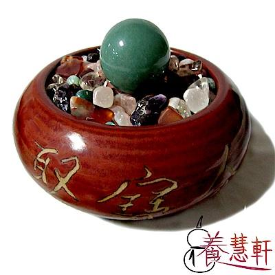 養慧軒 鶯歌陶瓷聚寶盆(瓶身直徑13cm) + 五行水晶碎石 + 東菱玉圓球