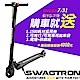 【SWAGTRON 】美國碳纖維折疊電動滑板車SWAGGER(潮格)-黑