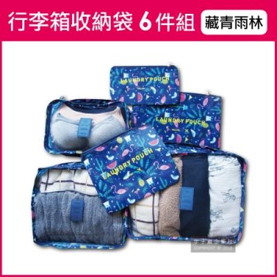 【生活良品】韓版加厚防水行李箱收納袋6件組-藏青雨林(旅行箱/登機箱/收納盒/旅行收納包)