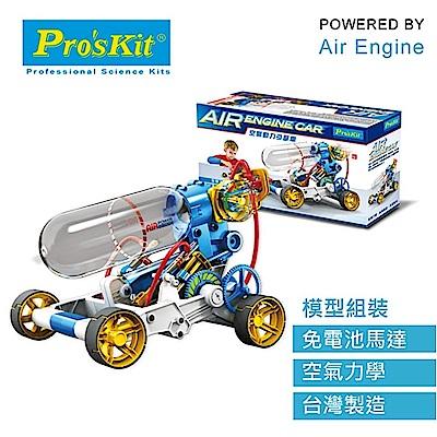 Pro's Kit 寶工科學玩具 GE-631 空氣動力引擎車