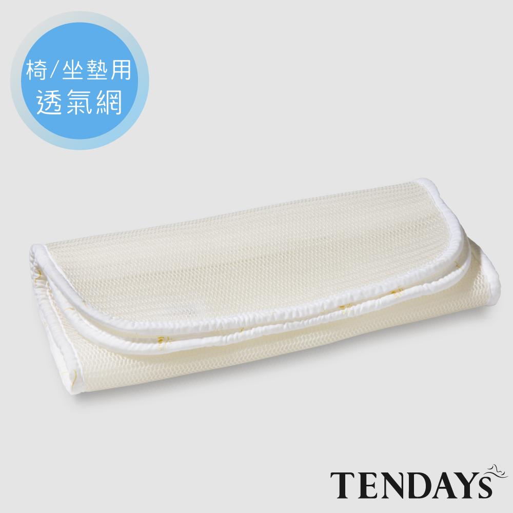 TENDAYS 立體蜂巢透氣網-坐墊款