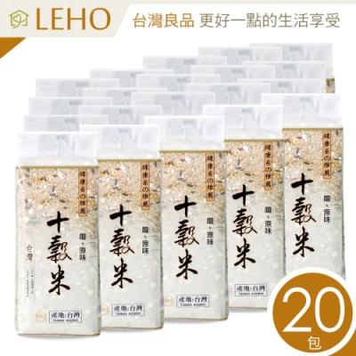 LEHO 嚐。原味禾豐饌十穀米(20包)
