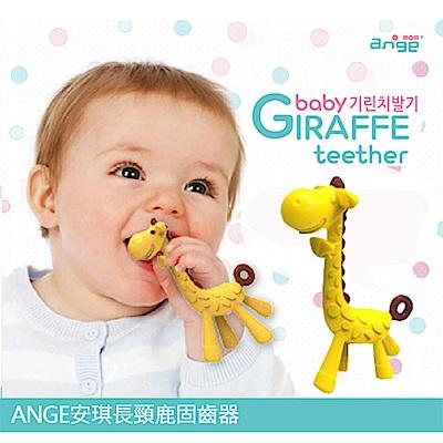 baby童衣 ANGE安琪長頸鹿ST固齒器 108-11142