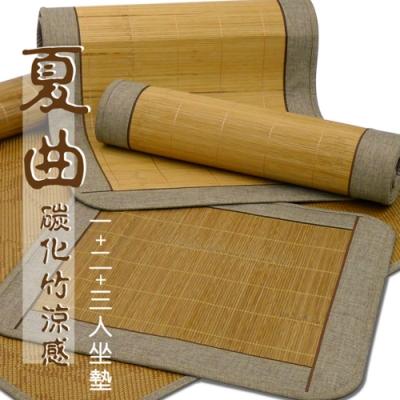 范登伯格 - 夏曲碳化竹1+2+3人坐墊組