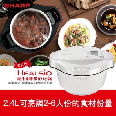 SHARP夏普2.4L無水鍋/0水鍋 KN-H24TB(W)