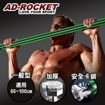 [時時樂限定]AD-ROCKET 特殊鎖扣門上單槓 單槓 引體向上(兩款任選)