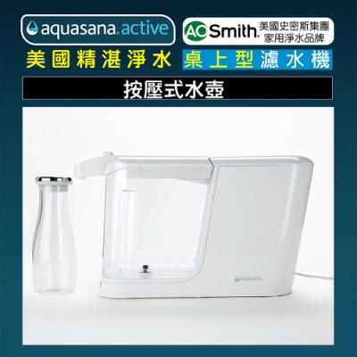 美國aquasana精湛淨水-桌上型動力濾水壺-按壓式-免拉水管即可隨時隨地享受好水