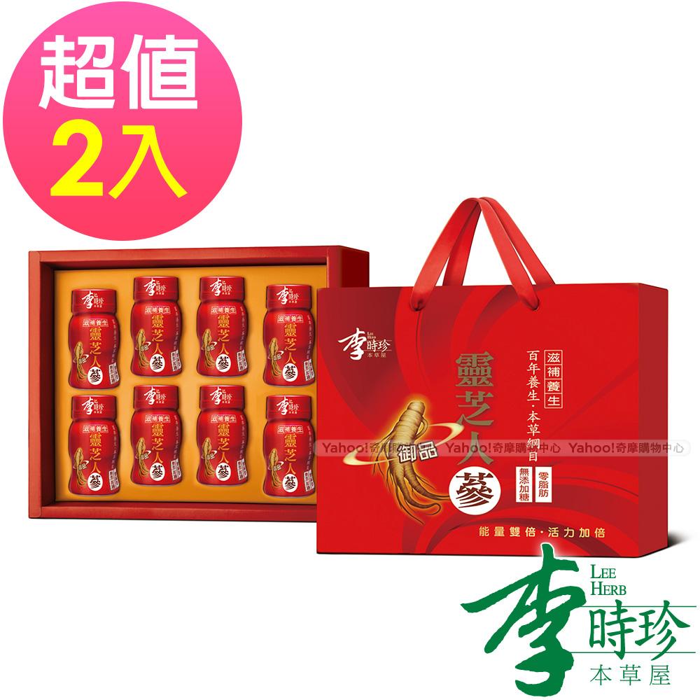 李時珍本草屋-靈芝御品人蔘精華飲禮盒(2盒共16瓶)