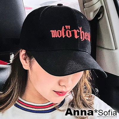 AnnaSofia 搖滾樂團 純棉防曬遮陽運動棒球帽(酷黑系)