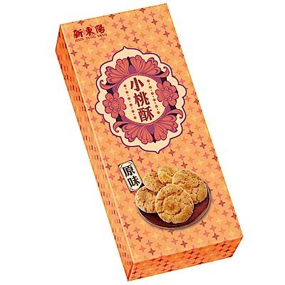 新東陽 小桃酥禮盒(140g)