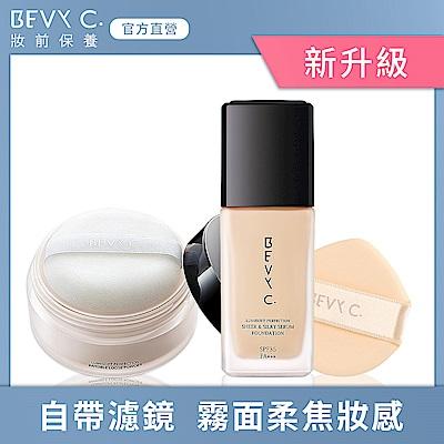 BEVY C. 偽素顏─絲絨無瑕柔焦底妝組-2色可選(粉底+蜜粉)