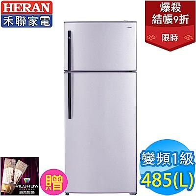 結帳9折!HERAN禾聯 485L 1級變頻2門電冰箱 HRE-B4822V