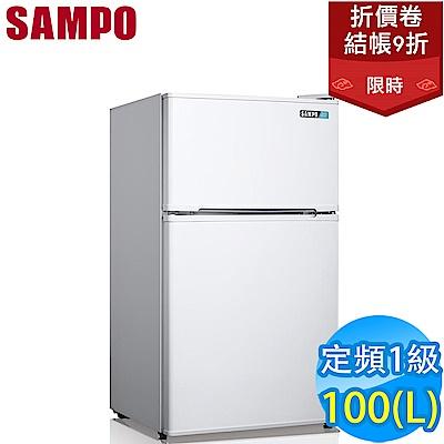 領券9折!SAMPO聲寶 100L 1級定頻2門電冰箱 SR-A11G
