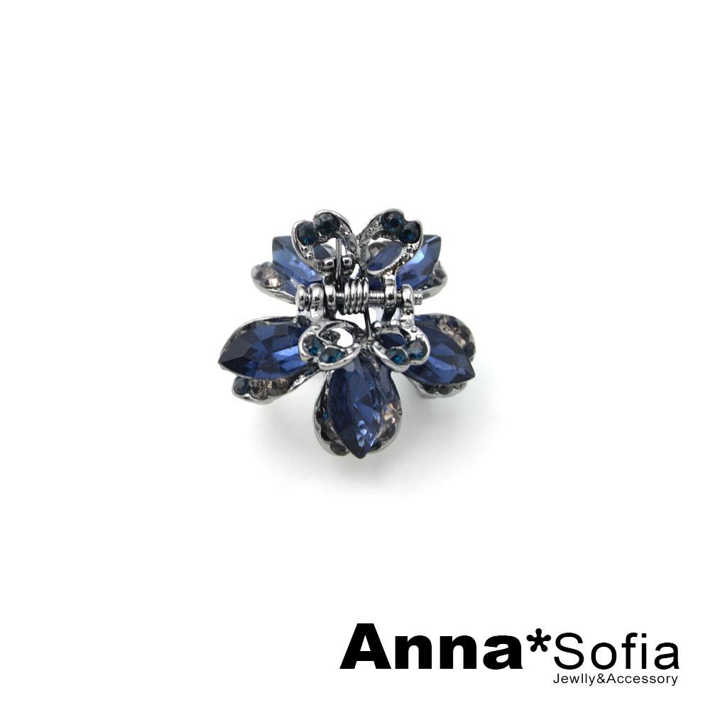 【2件7折】AnnaSofia 黯灰曜晶 迷你小髮抓髮夾(五瓣花-藍晶款)