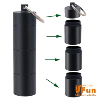 iSFun 隱密便攜 金屬防水鑰匙圈型多功能藥盒