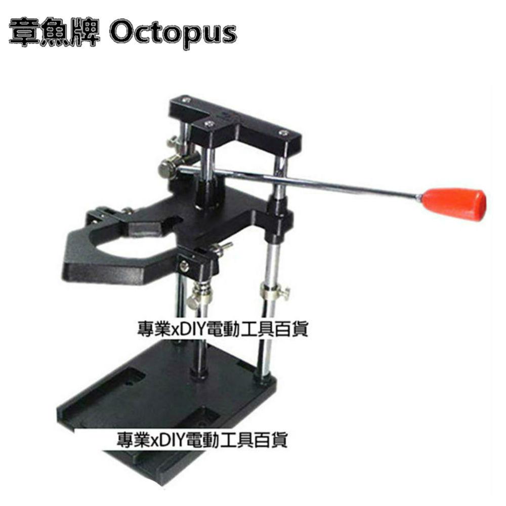 台灣製造 章魚牌 Octopus 265.030 電鑽架(組合式)適合迷你電鑽 小電鑽使用
