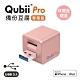 Qubii Pro 備份豆腐 專業版 不含記憶卡 玫瑰金 product thumbnail 1